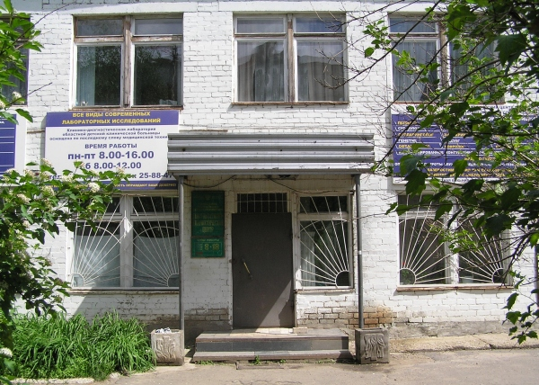 Городская детская поликлиника пинск